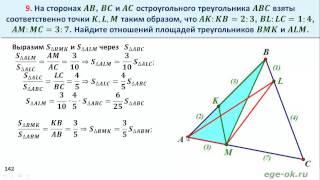 ЕГЭ по математике. Подготовка к решению задания С4