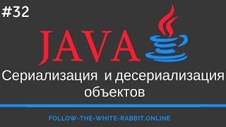 Java SE. Урок 32. Сериализация | Десериализация Объектов