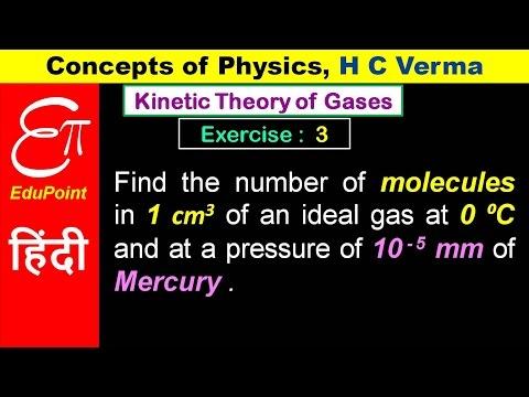 Hc Verma Class 11 Book