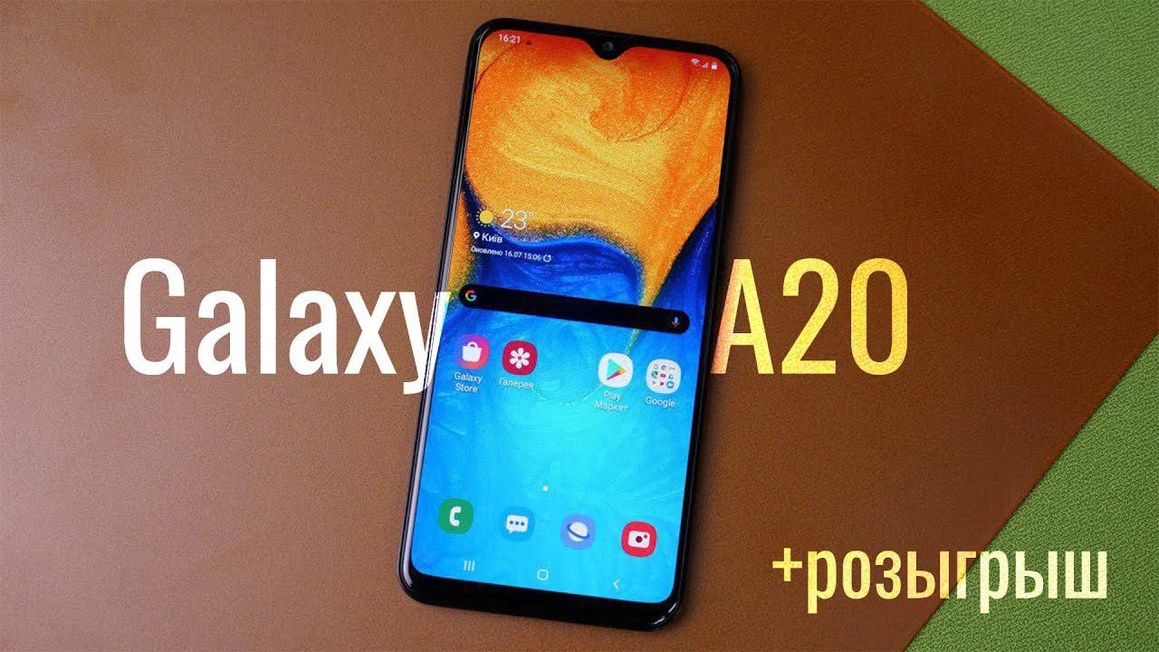 Какой Смартфон Samsung Выбрать. Лучший Бюджетный 2019 Года? Galaxy A20 + Розыгрыш