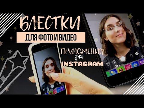 ✨ Эффект блесток на фото и видео. Приложения для INSTAGRAM