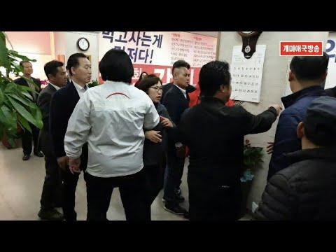 🚨긴급상황 발생🚨 대한애국당 선거사무실에서 난동이 일어나다?? | 생방송.19.03.20