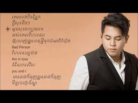 Manith Song 2018
