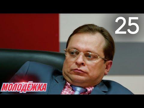 Клипики молодежка 4 сезон 25 серия молодежка