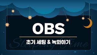 #20 온라인강사를 위한 OBS 사용법 - PC 화면 동영상 녹화를 위한 초기 세팅 및 강의 녹화 시작!