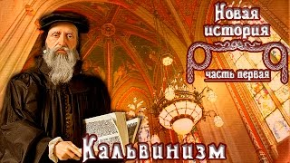 Реформация в Швейцарии. Кальвинизм (рус.) Новая история.