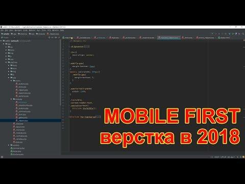 Mobile first верстка в 218 году.