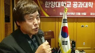 한양대학교 인천지역 공대동문회 송년회 라마다호텔 3