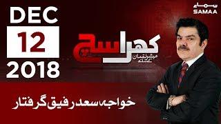 Khawaja Saad Rafique Giraftaar | Khara Sach | SAMAA TV | 12 Nov,2018