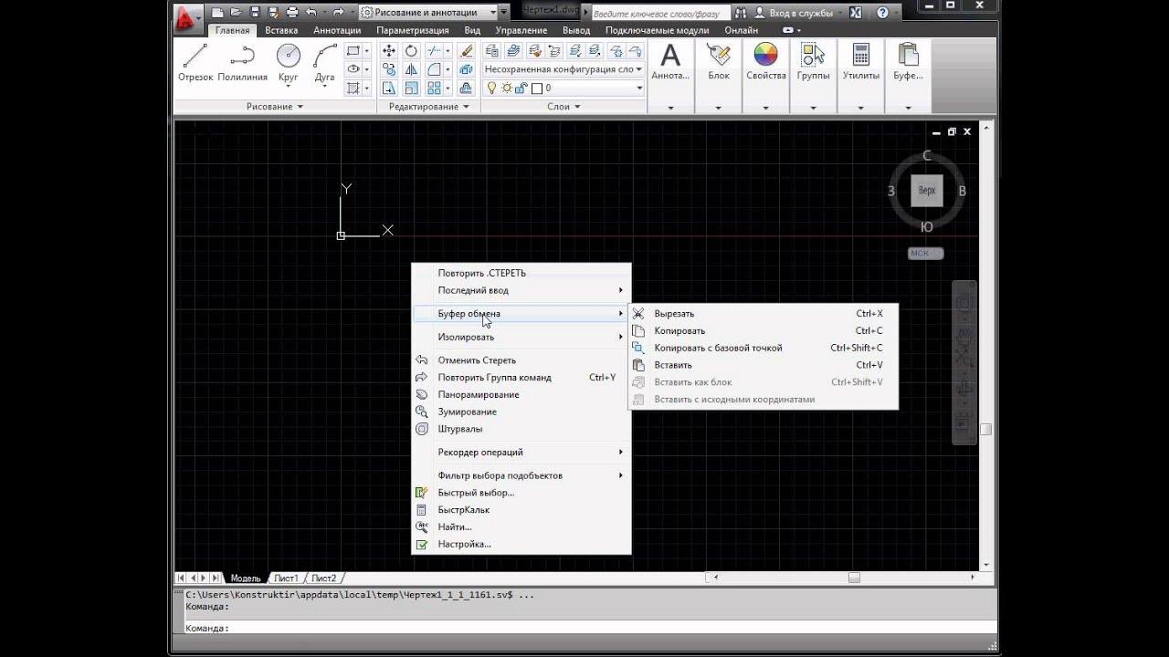 Как вставить текст в AutoCAD - YouTube