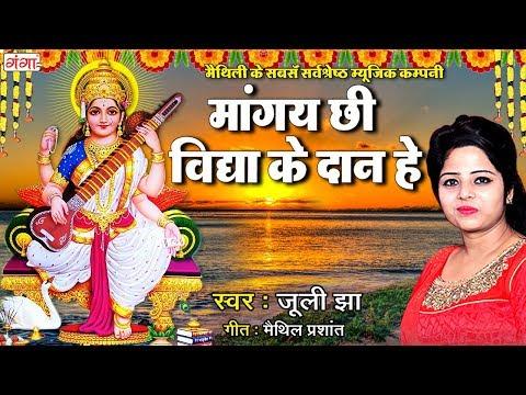 जूली-झा-मैथिली-सरस्वती-वंदना-||-मांगय-छी-विद्या-के-दान-हे-||-maithili-saraswati-puja-geet