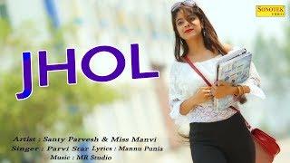 Jhol || New Haryanvi Song 2018 || Santy Parvesh (Shintu) | Miss Manvi | Parvi Star | Maina Haryanvi