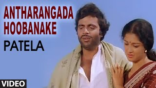 Antharangada Hoobanake Video Song I Yelu Suthina Kote I Ambarish, Gouthami