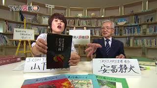 下関人図鑑 第23回 安冨 静夫さん(9/1放送)