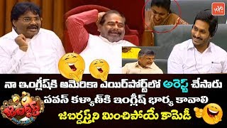 Srikalahasti MLA Madhusudhan Reddy Hilarious Comedy In AP Assembly | YS Jagan