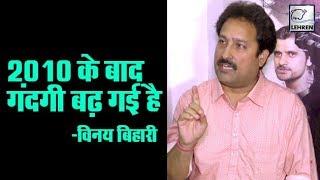 Vinay Bihari ने उठाये भोजपुरी फिल्मो के नाम और कहानी पर सवाल Lehren Bhojpuri