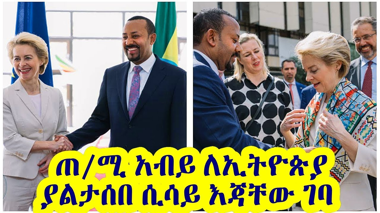 Ethiopia and the European Commission signed four agreements