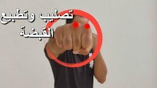 كيفية تقوية وتصليب القبضة العارية وتهيئيتها لاستخدام في القتال الحقيقي