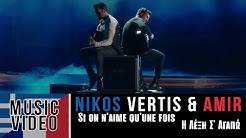 Nikos Vertis & Amir - Si on n'aime qu'une fois / Η Λέξη Σ' Αγαπώ (Official 4k Videoclip)