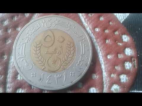 Rare Coin of Mauritania 50 Ouguiya 2010 Coin Value