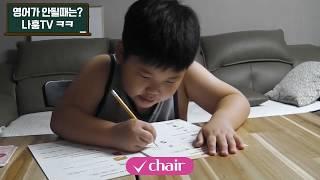 [나훔 TV] 나훔이 영어 공부 2탄! 함께 공부해요~…