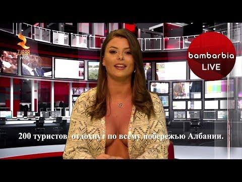 Bambarbia.TV в гостях у албанского ТВ Zjarr Televizion. Отдых в АЛБАНИИ