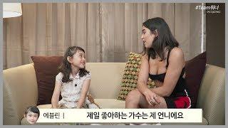 [전소미 / 에블린] 두아 리파 인터뷰 중 ' 제일 좋아하는 가수는 제 언니에요' 언급
