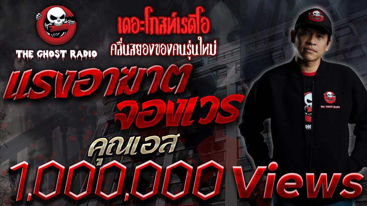 Download THE GHOST RADIO   แรงอาฆาตจองเวร   คุณเอส   17 ตุลาคม 2563   TheGhostRadioOfficial ฟังเรื่องผี