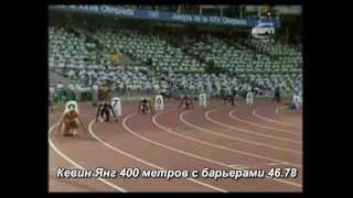 Мировые рекорды по лёгкой атлетике. Часть 4. Бег с барьерами на 110 и 400 метров