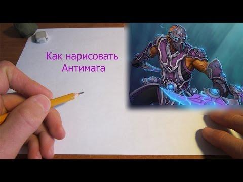 Как нарисовать Антимага из Доты 2.