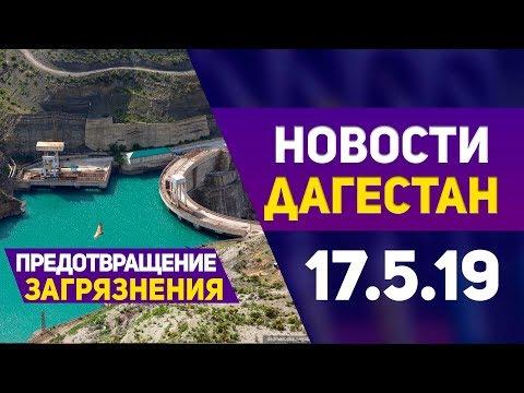 Новости Дагестан 17.05.2019