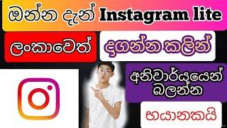 Instagram lite sinhala