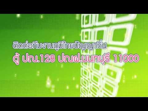 รายการวิทยุ ภูมิไทยปัญญาถิ่น 11-11-57