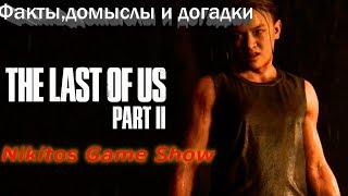 The Last of Us 2  факты , домыслы и догадки