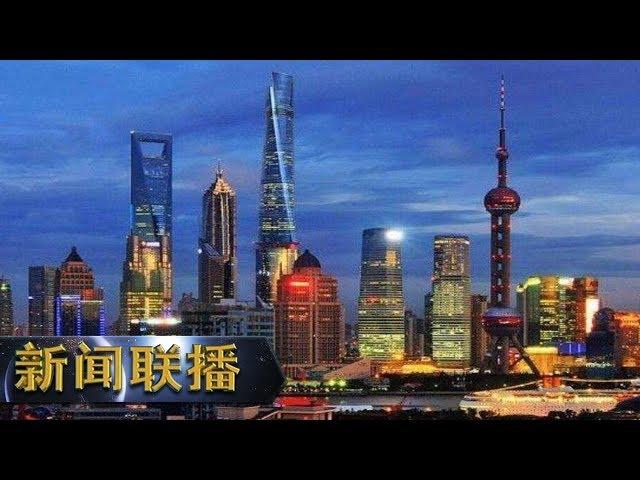 《新闻联播》 在习近平新时代中国特色社会主义思想指引下——新时代 新作为 新篇章 流动长三角 强劲增长极 20190519 | CCTV