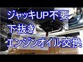 【簡単】ジャッキUPなし下抜きエンジンオイル交換(字幕付)