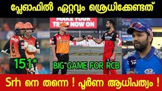 SRH VS MI MATCH ANALYSIS MALAYALAM   SRH VS MI   IPL PLAYOFF SCHEDULE   IPL NEWS MALAYALAM  