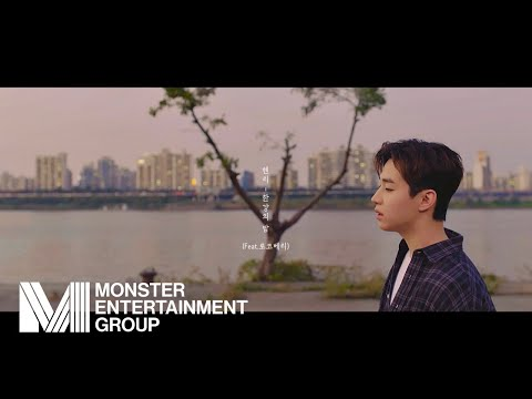 헨리(HENRY) '한강의 밤(Don't Forget) Feat.로코베리' Official MV
