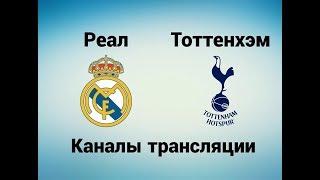 Реал Мадрид - Тоттенхэм - Где смотреть, по какому каналу трансляция матча 17.10.17