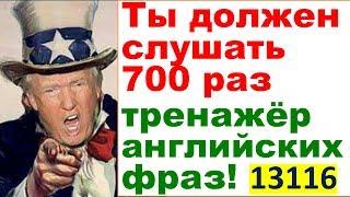 Урок Английского 13116, Более 1000 Английских Популярных Фраз, Читает Носитель, Перевод, С повторами