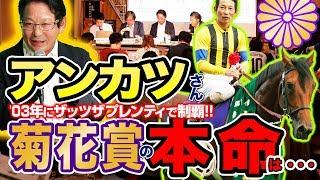 【菊花賞】アンカツさんの最終結論◎をLINEで教えます!無料参加はコチラ...