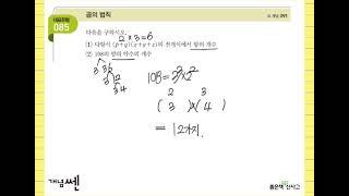 고1 수학 하 확률과통계 경우의수