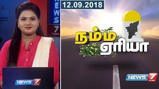 Namma Area Morning Express News | 12.09.2018 | News7 Tamil