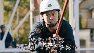 徳島県警察~2020 警備警察~
