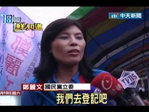 愛情長跑24年 鄭麗文國慶日低調結婚