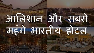10 आलिशान और सबसे महंगे भारतीय होटल | Top 10 Luxurious & Expensive Indian Hotels | Chotu Nai