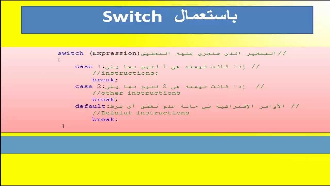 6. البنية الشرطية - فصل الحالات switch - المعامل الشرطي Conditional Operator
