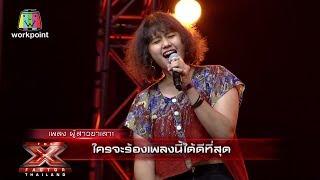 เพลง ผู้สาวขาเลาะ   Bootcamp   The X Factor Thailand