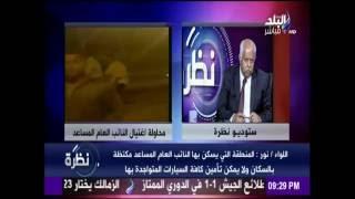 بالفيديو.. خبير أمني: الإخوان خلف محاولة اغتيال النائب العام المساعد