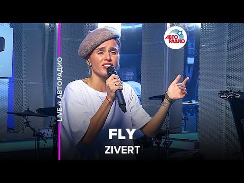 Zivert - Fly (27 сентября 2019)